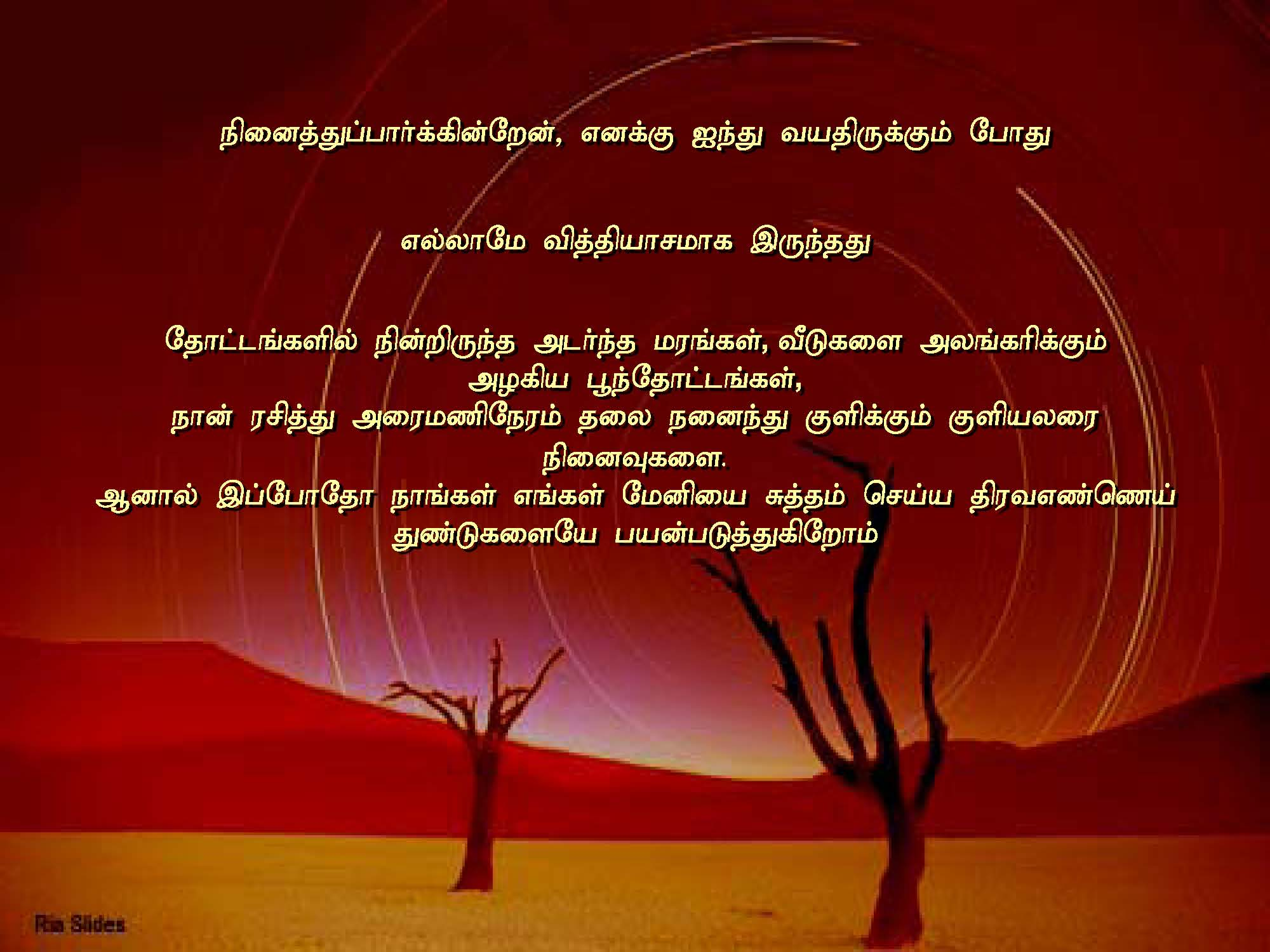 Related to Tamil Stories, Kathaikal Page, Tamil Short Stories Website